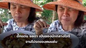 เปรี้ยวจนตาหยี! ตั๊กแตน ชลดา เปิบของมักโชว์กลางไอจี จานโปรดของคนแซ่บ (มีคลิป)