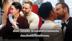 ฮันนีมูนหวาน! เขื่อน เคโอติก ควงแฟนฝรั่งทัวร์ลอนดอน ก่อนจัดพิธีที่ไทยอีกรอบ