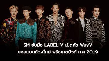 SM จับมือ LABEL V เปิดตัว WayV (เวย์วี) บอยแบนด์วงใหม่ พร้อมเดบิวต์ มกราคม 2019