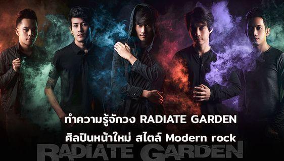 ทำความรู้จักวง RADIATE GARDEN ศิลปินใหม่ ในสไตล์ Modern Rock