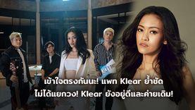 เข้าใจตรงกันนะ! แพท KLEAR ย้ำชัด ไม่ได้แยกวง Klear ยังอยู่ดีและค่ายเดิม!