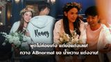 พูดไม่ค่อยเก่ง แต่ขอแต่งเลย! กวาง ABnormal ทำเซอร์ไพรส์ขอ น้ำหวาน แต่งงานแล้วจ้า!