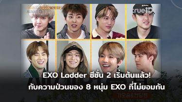 EXO Ladder ซีซั่น 2 เริ่มต้นแล้ว! กับความป่วนของ 8 หนุ่ม EXO ที่ไม่ยอมกัน