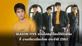 SEASON FIVE ชวนไปสนุกด้วยกัน ที่ งานเที่ยวเมืองไทย ประจำปี 2562 ครั้งที่ 39