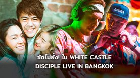 ซัดไม่ยั้ง! ในเทศกาลดนตรี WHITE CASTLE PRESENT DISCIPLE LIVE IN BANGKOK