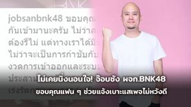ไม่เคยนิ่งนอนใจ! จ๊อบซัง ผู้จัดการ BNK48 ขอบคุณแฟน ๆ หลังเจอเพจไม่หวังดีอีก