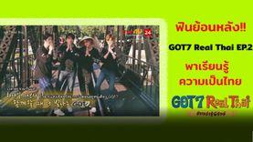GOT7 Real Thai EP.2 พาเรียนรู้ความเป็นไทย 4 หนุ่ม ทึ่งได้สัมผัสความมหัศจรรย์