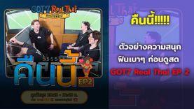 ฟินเบาๆ ก่อนดูสด GOT7 Real Thai EP. 2 เอ๊ะๆๆๆ ทำไม 4 หนุ่ม ถึงอยากได้ ตั๋วกลับเกาหลี? (มีคลิป)