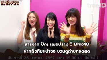 สารจาก ปัญ เฌอปราง วี BNK48 ฝากถึงทีมหน้าจอ ชวนดูถ่ายทอดสด General Election (มีคลิป)