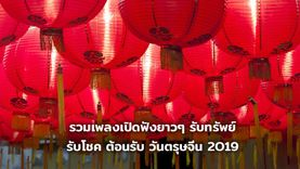 เฮงเฮงเฮง! รวมเพลงเปิดฟังยาวๆ รับทรัพย์ รับโชค ต้อนรับเทศกาล ตรุษจีน 2019  (มีคลิป)