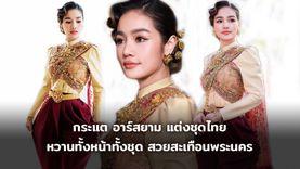 ออเจ้างดงามมาก! กระแต อาร์สยาม แต่งชุดไทย หวานทั้งหน้าทั้งชุด สวยสะเทือนพระนคร