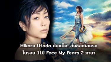 Hikaru Utada คัมแบ็ค! ส่งซิงเกิ้ลใหม่ในรอบ 11ปี Face My Fears 2 ภาษา