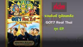 รวมลิงค์ ดูย้อนหลัง GOT7 Real Thai ตอนล่าสุด ได้ที่นี่!!!!
