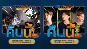 คืนนี้ห้ามพลาด! GOT7 Real Thai EP. 3 จัดเต็มภารกิจสุดหิน บอกเลยต้องดู!!! (มีคลิป)