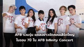 รูปคลิปมาเต็ม AF8 รวมรุ่น แถลงข่าวจัดคอนเสิร์ตใหญ่ในรอบ 7ปี ใน AF8 Infinity Concert