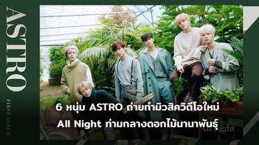 6หนุ่ม ASTRO หล่อละมุนท่ามกลางดอกไม้นานาพันธุ์ ถ่ายทำมิวสิควิดีโอใหม่ All Night เตรียมจัดแฟนมีตที่ไทย!