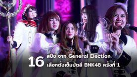 16 สปีช จากงาน BNK48 General Election เลือกตั้งเซ็มบัตสึ ครั้งที่ 1