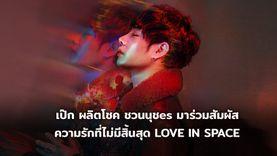 เป๊ก ชวนนุชes มาร่วมสัมผัสความรักที่ไม่มีสิ้นสุด PECK Concert 2 LOVE IN SPACE