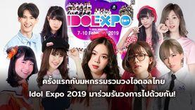 มารันวงการไปด้วยกัน! Idol Expo 2019 ครั้งแรกกับมหกรรม รวมวงไอดอลไทย
