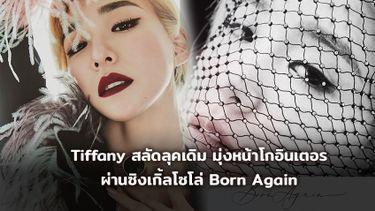 Tiffany Young สลัดลุคเดิม! มุ่งหน้าโกอินเตอร์ ผ่านซิงเกิ้ลโซโล่ Born Again
