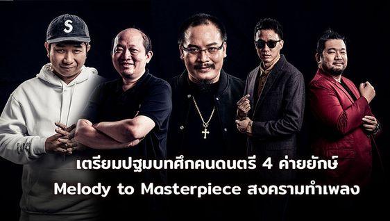 เตรียมเปิดปฐมบทศึกคนดนตรี 4 ค่ายเพลง ใน Melody to Masterpiece สงครามทำเพลง