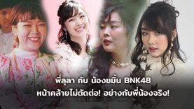 คนดังหน้าเหมือน! พี่ลุลา กับ น้องขมิ้น BNK48 คล้ายจริงไม่ตัดต่อ!