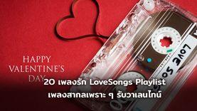 20 เพลงรัก Love Songs Playlist เพลงสากลเพราะ ๆ รับวาเลนไทน์