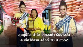 สุดภูมิใจ! ลำไย ไหทองคำ รับรางวัล คนดีศรีอีสาน ครั้งที่ 38 ปี 2562 จาก ฯพณฯ พลเอก ประยุทธ์