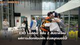 EXO Ladder 2 สัปดาห์นี้ EP.3 แค่เลือกห้องพัก ยังสนุกเบอร์นี้!