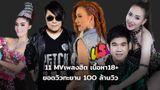 สุดจัด! 11 MV เพลงฮิต เปิดวันเดียวฮือฮา เนื้อหา 18+ แต่ยอดวิวทะยาน 100 ล้านวิว (มีคลิป)