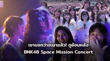 เขาบอกว่าจะมาแล้ว! ดูย้อนหลัง BNK48 Space Mission Concert