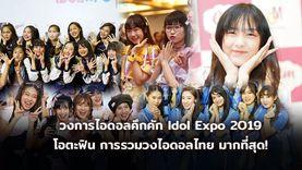 วงการไอดอลคึกคัก Idol Expo 2019 โอตะฟิน กับการรวมวงไอดอลไทยมากที่สุด!