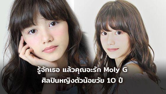 รู้จักแล้วคุณจะรัก Moly G ศิลปินหญิงตัวน้อย วัย 10 ปี