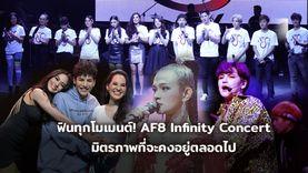 ฟินทุกโมเมนต์! AF8 Infinity Concert มิตรภาพที่จะคงอยู่ตลอดไป