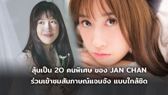 ค้นหา 20 คนพิเศษ ของ Jan Chan ร่วมเข้าชมสัมภาษณ์แบบใกล้ชิด