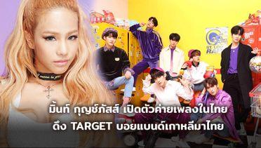 มิ้นท์ Tiny-G เปิดตัวค่ายเพลงในไทย ดึง TARGET บอยแบนด์เกาหลีมาพบแฟนๆ