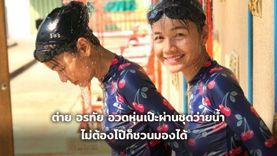 ยิ้มหวานเลย! ต่าย อรทัย อวดหุ่นเป๊ะผ่านชุดว่ายน้ำ ไม่ต้องโป๊ก็ชวนมองได้