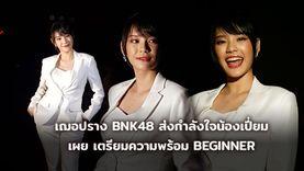 เฌอปราง BNK48 ส่งกำลังใจให้น้องเปี่ยม เผย BEGINNERเตรียมตัวหนักมาก! (มีคลิป)