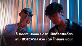 เอ้ Boom Boom Cash เปิดตัวงานเดี่ยว ในนาม BOTCASH ชวน เดย์ ไทยเทฯ ร่วมแจม!