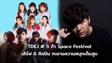 TDEJ ทีเด็จฯ ครั้งที่ 5 ท้า Space Festival เสิร์ฟ 6 ศิลปิน ทะยานความสนุกแบบเต็มสูบ