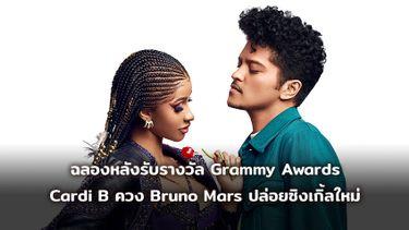 ฉลองหลังรับรางวัล Grammy Awards! Cardi B ควงคู่ Bruno Mars ปล่อยซิงเกิ้ลใหม่ Please Me