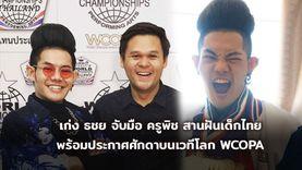เก่ง ธชย จับมือ ครูพิช สานฝันเด็กไทย พร้อมประกาศศักดาบนเวทีระดับโลก WCOPA