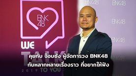 คุยกับ จ๊อบซัง ผู้จัดการวง BNK48 อะไรคือไฮไลท์ปีนี้ และอีกหลายเรื่องราวที่อยากให้ฟัง