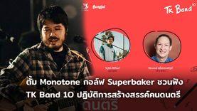 ตั้ม Monotone กอล์ฟ Superbaker ชวนฟัง TK Band 10 ปฏิบัติการสร้างสรรค์คนดนตรี