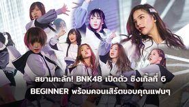 รูปเพียบ! สยามทะลัก! BNK48 เปิดตัว ซิงเกิ้ลที่ 6 BEGINNER และเพลงรอง พร้อมคอนเสิร์ตขอบคุณแ