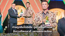 ท่านทูตอินโดนิเซีย ภูมิใจเป็นตัวแทนรับรางวัลบนเวที มหานครอวอร์ดส
