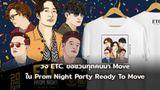 5 หนุ่ม วง ETC. ขอชวนทุกคนมา Move ในปาร์ตี้สุด Exclusive ที่สุด หลังย้ายสังกัด