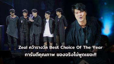 Zeal คว้ารางวัล Best Choice Of The Year การันตีคุณภาพ ของจริงไม่พูดเยอะ!! (มีคลิป)
