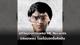 มิติใหม่วงการเพลง ME Records ปล่อยเพลง โดยไม่บอกชื่อศิลปิน