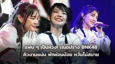 แฟน ๆ เป็นห่วงมาก! เฌอปราง BNK48 คิวงานแน่น พักผ่อนน้อย หวั่นไม่สบาย
